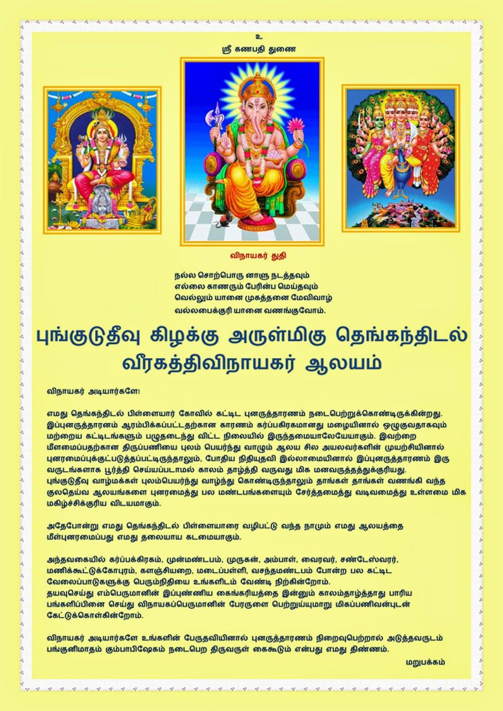 http://kavusci.free.fr/veerakaththi-vinayagar.htm