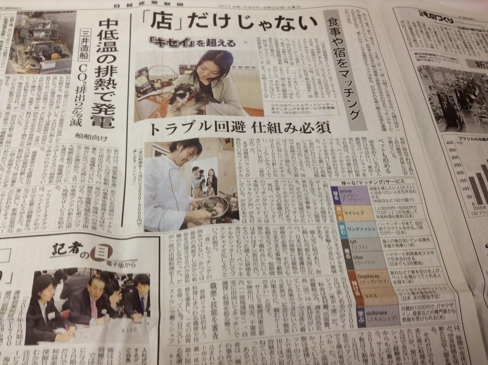 日経産業新聞さんの 「キセイ」を超える:食事や宿をマッチング