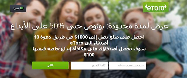احصل على مبلغ يصل إلى 1000$ عن طريق دعوة 10 أصدقاء إلى eToro