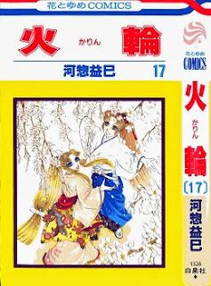 火輪 (Karin) 第01-17巻 zip rar Comic dl torrent raw manga raw