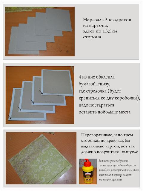 Как сделать квадрат их картона
