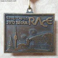 Medalla por terminar el medio maratón HiSeoul 2012