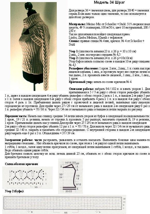 Схемы вязания шраги с шарфом