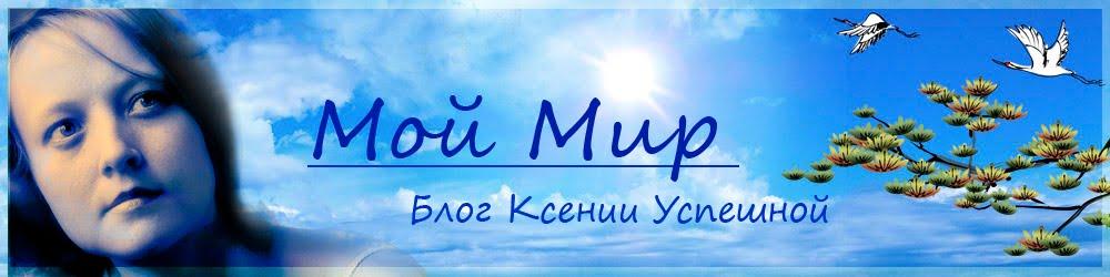 Мой МИР