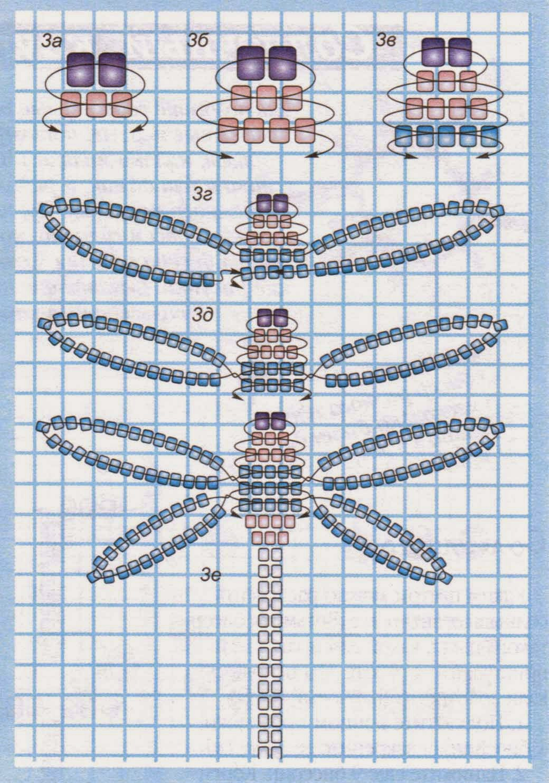 стрекоза из бисера схема плетения