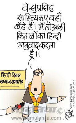 hindi diwas cartoon, hindi cartoon