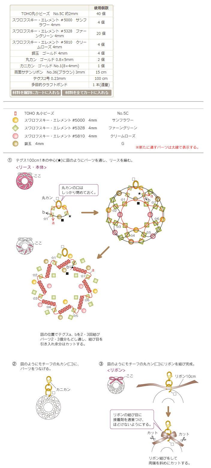 YUU。KU*串珠+手工DIY: 水晶聖誕花圈