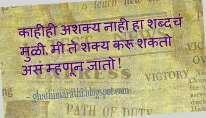 Marathi Inspirational Quotes 1