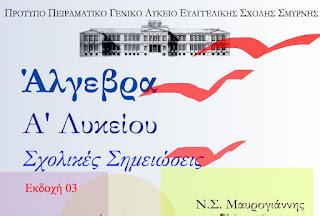 Άλγεβρα Α λυκείου - Μαυρογιάννης