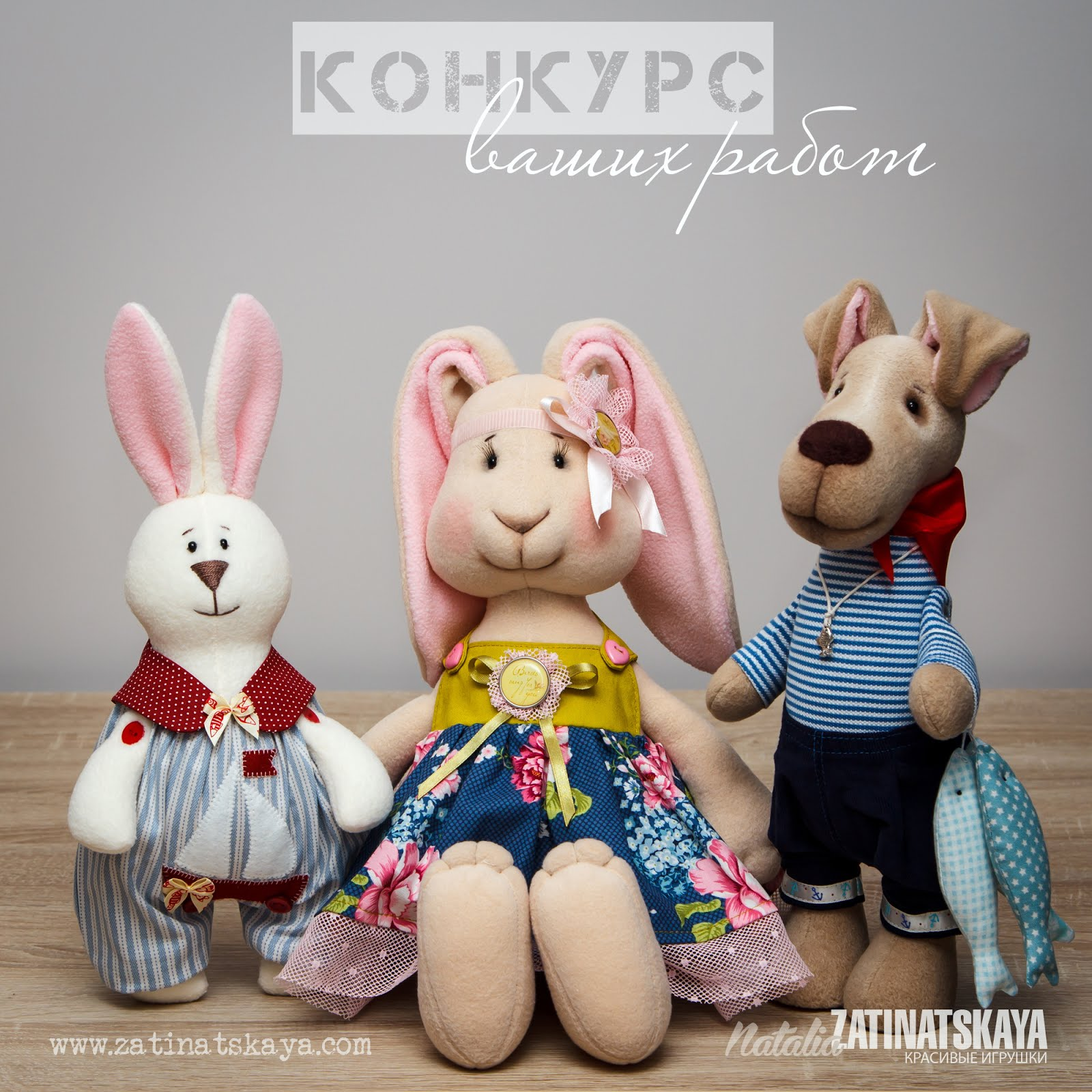 http://www.zatinatskaya.com/2014/06/handmade-konkurs.html