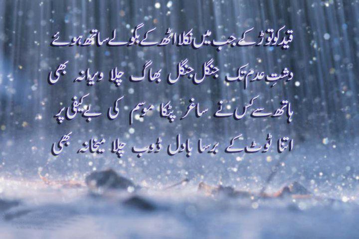 Beautiful Wallpapers For Desktop: Sad urdu poetry wallpapers