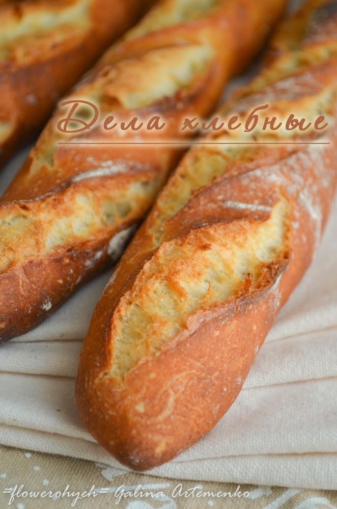 дела хлебные