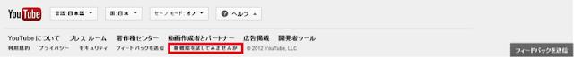 Youtube新機能を試してみませんか画面:ESETセキュリティブログ