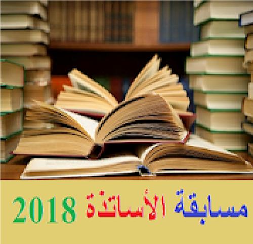 تطبيق للتحضير الجيد لمسابقة الاساتذة 2018
