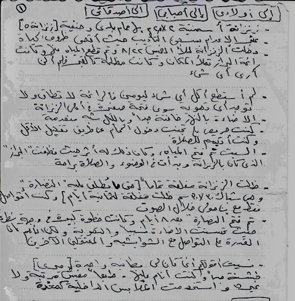 """صورة.. رسالة """"مراد علي"""" زنزانته"""