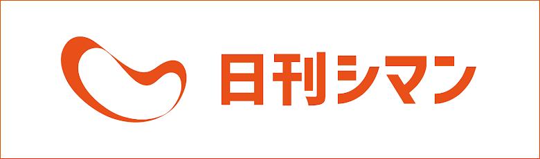 日刊シマン