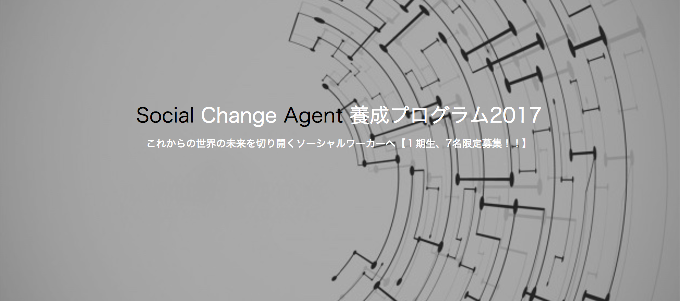 Social Change Agent 養成プログラム2017