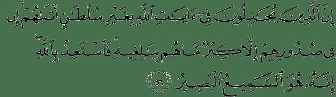 Surat Al Mu'min Ayat 56