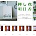 押し花明日香/(有)花信(押し花作品製作販売