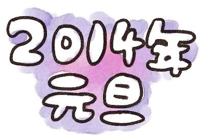 「2014年元旦」年賀状に使えるイラスト文字