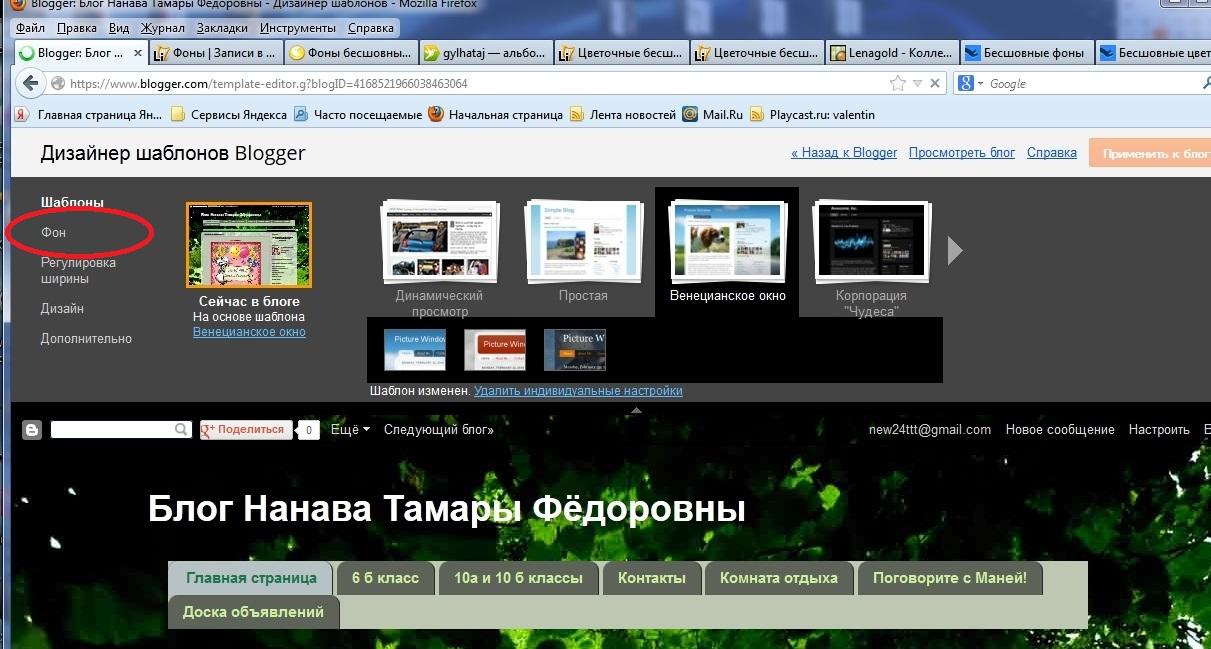 Покупка ссылок для блога