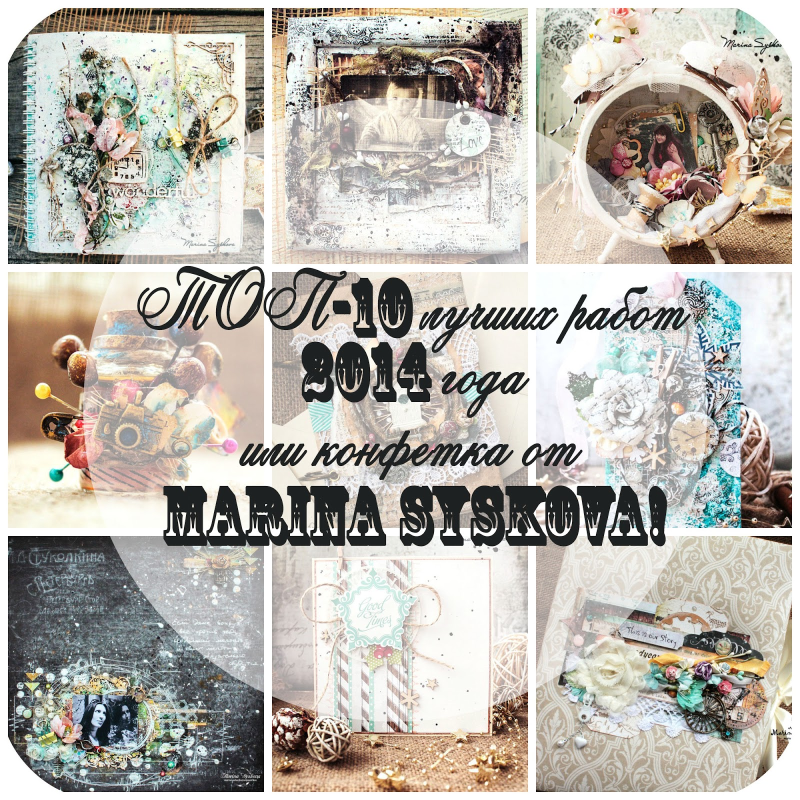 http://marina-solnechnaya.blogspot.ru/2014/12/2014-my-top-2014-and-giveaway.html