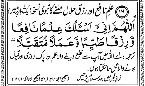 Dua for knowledge and Rizq Wealth - Nabwi Nuskha