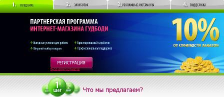 Партнёрская Программа Интернет Магазина