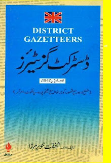 District Gazetteers By Shafqat Tanvir Mirza