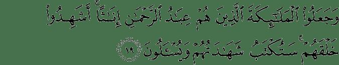 Surat Az-Zukhruf Ayat 19