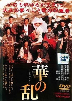 [MOVIES] 華の乱 / The Rage of Love (1988)