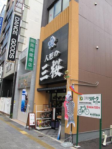 Asakusabashi Doll Shop