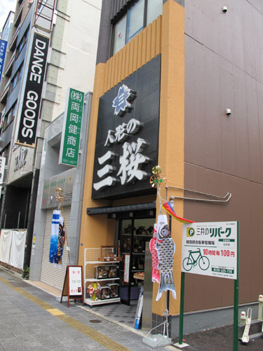 Asakusabashi Doll Shop