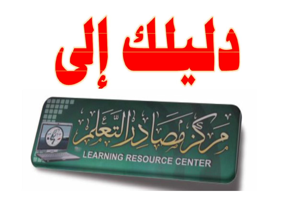 دليل الطالب الى مركز مصادر التعلم