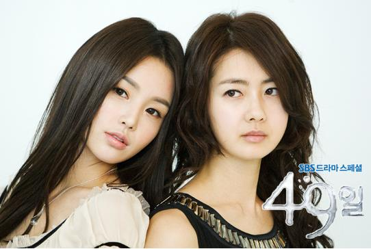 Азия - дорамы & k-pop 49-Days28