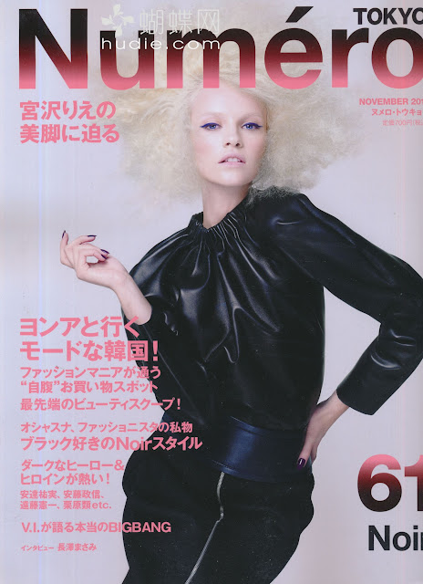 Numero TOKYO November 2012年11月号japanese fashion magazine scans