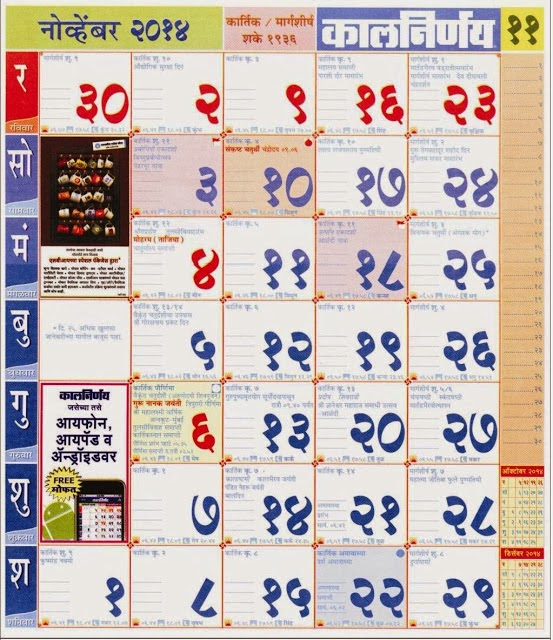 Kalnirnay November 2014 Marathi Calendar