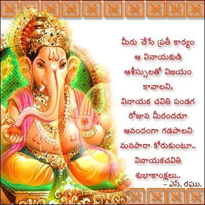 Happy Vinayaka Chavithi May All Your Wishes And Prayers Come True