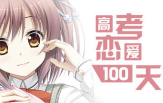 Gaokao Love 100Days PC Games