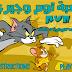 لعبة توم وجيري فلاش Tom & Jerry