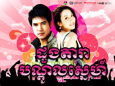 Movie Thai Khmer Dubbed Lakorn