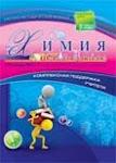 """Журнал """"Химия. Все для учителя"""""""