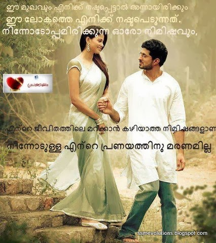 Malayalam Love Quotes Custom Ssm Evolutions Malayalam Love Quotes