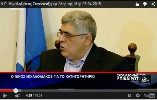 """Ν. Γ. Μιχαλολιάκος: """"Η Χρυσή Αυγή θα αναλάβει τα ηνία της Πατρίδας μετά την αποτυχία του μνημονιακού ΣΥΡΙΖΑ"""" - (ΒΙΝΤΕΟ)"""