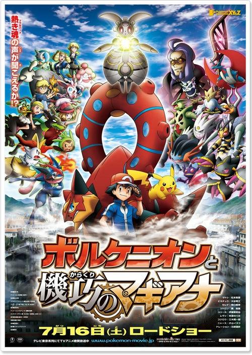 Pokemon Movie 19 XYZ: Volkenion Magiana Siêu Máy Móc - Pokémon the Movie: Volcanion and the Mechanical Marvel (2016)