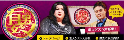 TBSやらせ 有田とマツコと男と女...