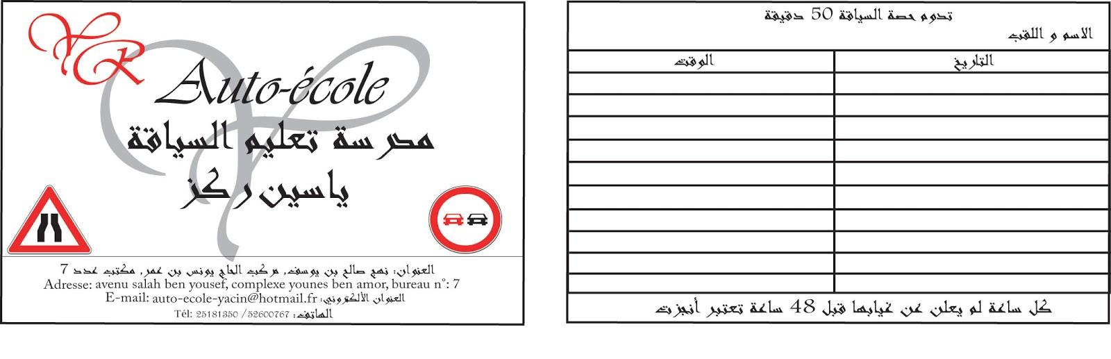 Carte De Visite Auto Ecole A Djerba