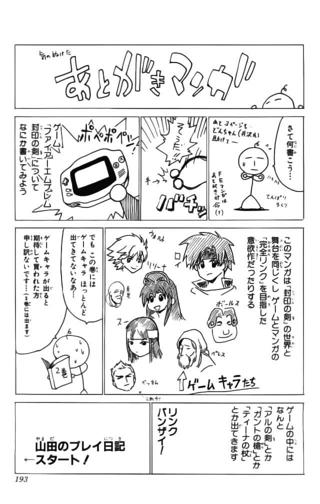 Fire Emblem-Hasha no Tsurugi chap 8 - Trang 48