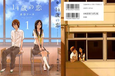 14-sai no Koi - 14歳の恋
