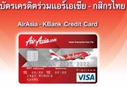 บัตรเครดิตร่วมแอร์เอเชีย กสิกรไทย